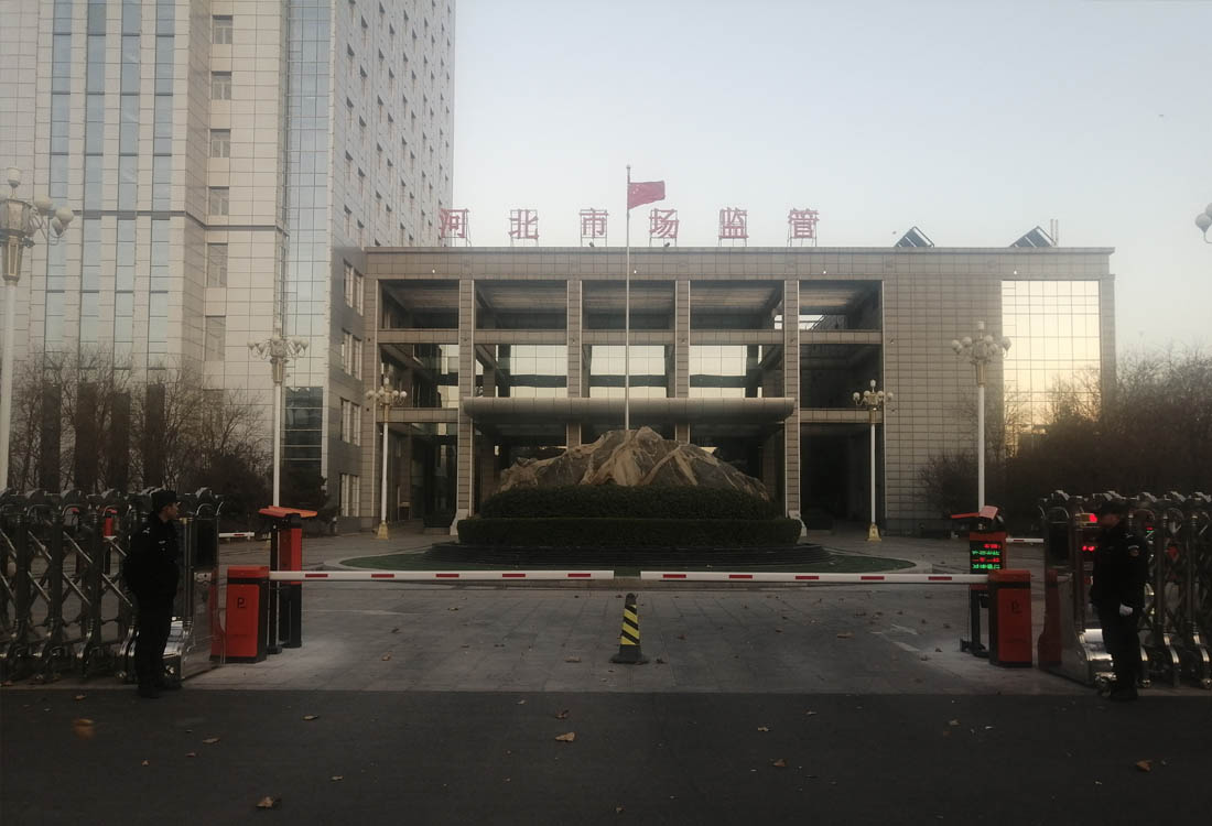 河北省质量监督局
