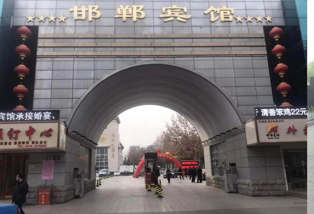 邯郸市宾馆