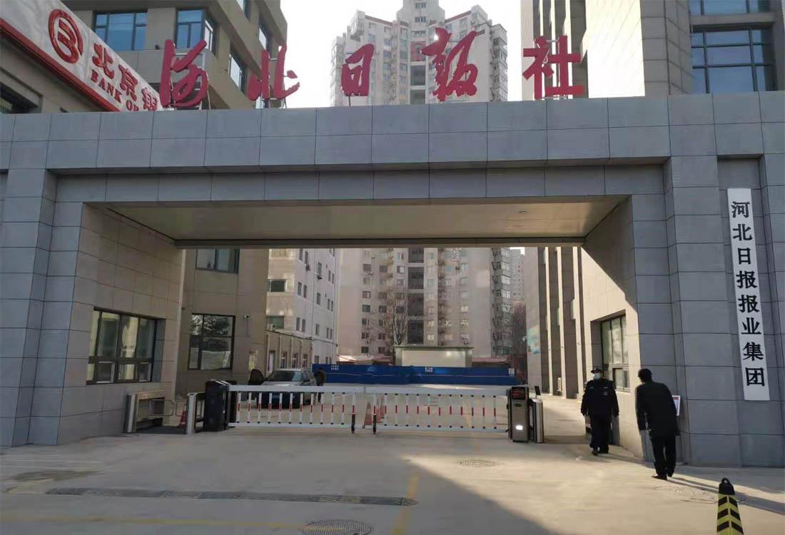 河北省日报社