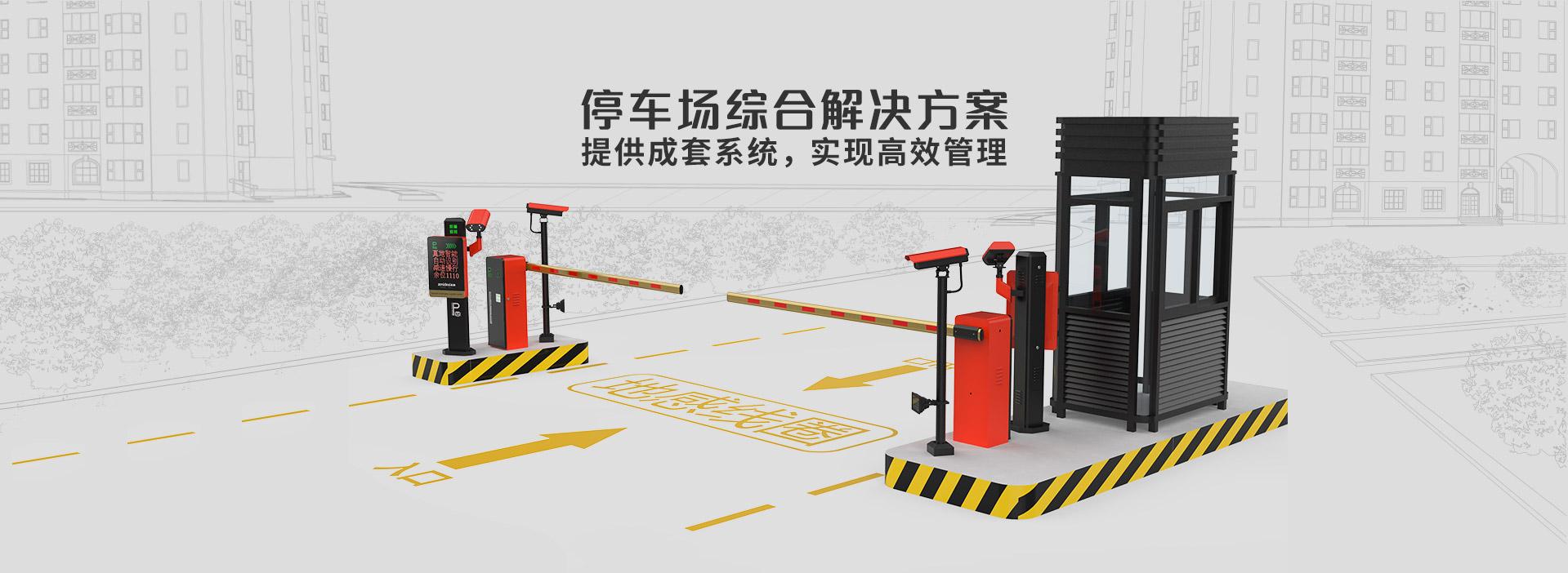 道闸车牌的使用流程